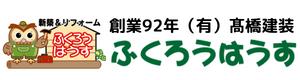 『ふくろうはうす』群馬県桐生市のリフォーム・リノベーション専門店
