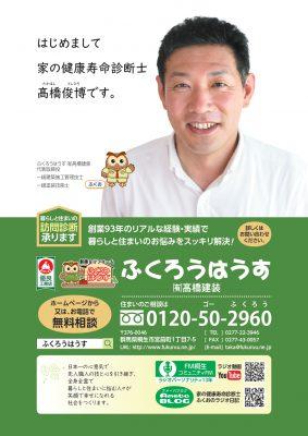 Fukuro_big_A4nc_Tate_page-0001
